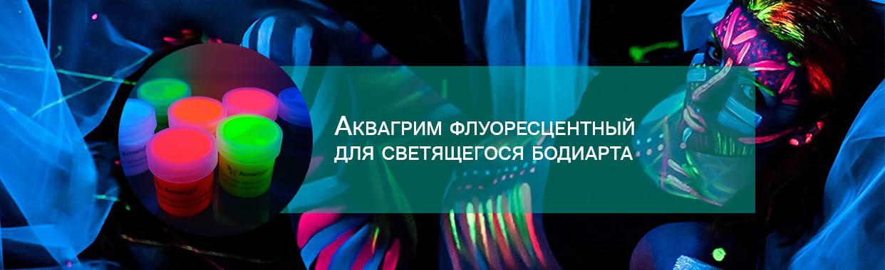 Аквагрим флуоресцентный