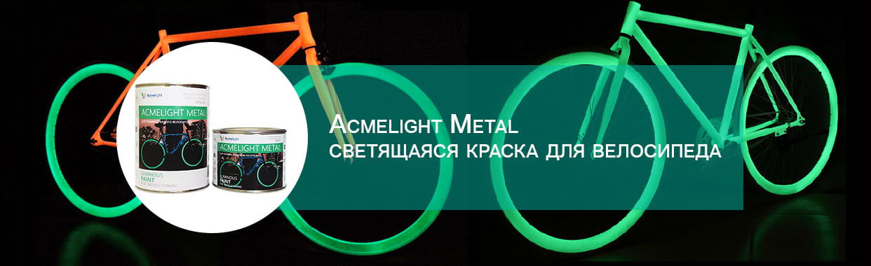 AcmeLight Metal - светящаяся краска для велосипеда
